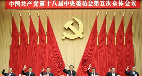 第十八届中央委员会第五次全