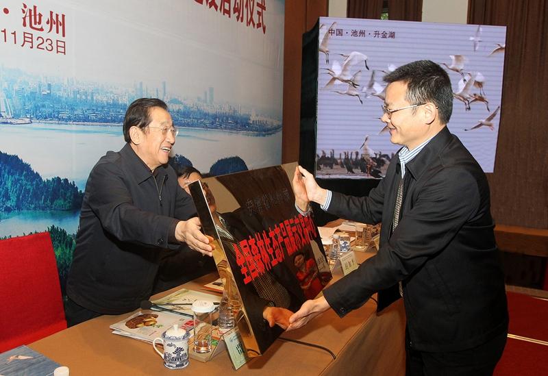 """图为全国政协人口资源环境委员会主任、中国林业产业联合会会长贾治邦为池州市""""全国森林生态产品展示交易中心""""授牌。"""