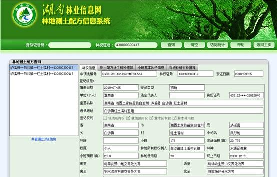 湖南林地测土配方系统