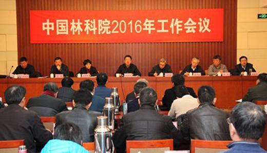 中国林科院2016年工作会议