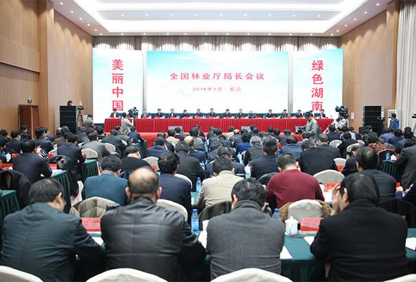2016年1月10日,2016年全国林业厅局长会议在湖南长沙召开