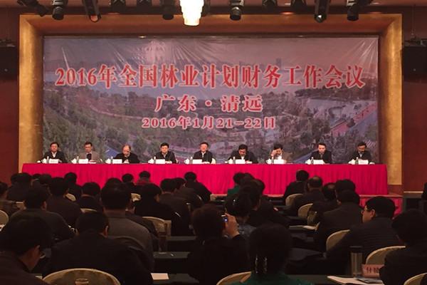 2016年全国林业计划财务工作会议在广东清远市召开