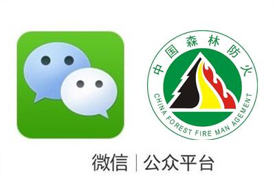 """""""中国森林防火""""微信公众号上线"""
