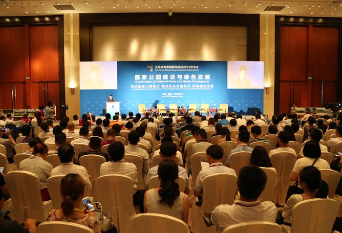 2016年7月9日,国家公园建设与绿色发展高峰论坛在贵阳举办