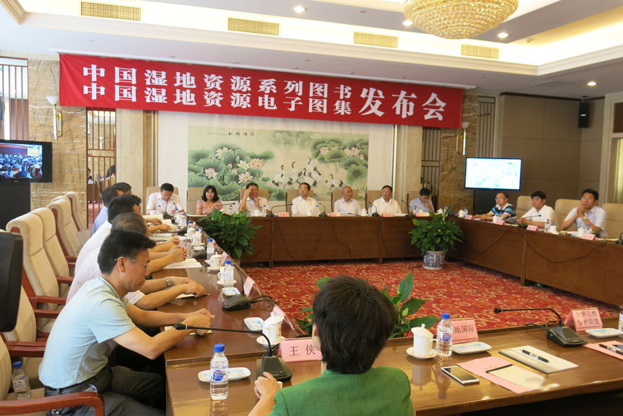 中国湿地资源系列图书和电子图集发布