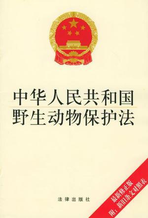 中华人民共和国野生动物保护法