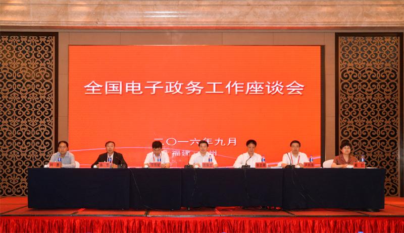 全国电子政务工作座谈会在福州召开