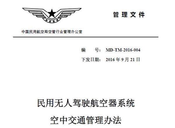 民用无人驾驶航空器系统空中交通管理办法