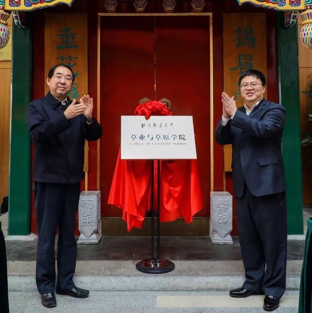 北京林业大学草业与草原学院揭牌成立